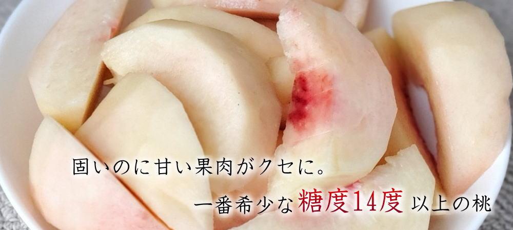 硬く甘い桃
